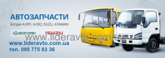 Купить запчасти Богдан А-091, А-092, Isuzu